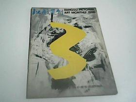 江苏画刊1990.3