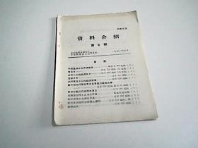 资料介绍 第6期   1971年