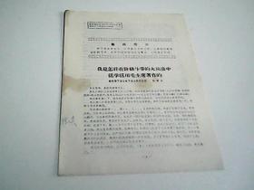 我是怎样在阶级斗争的大风浪中活学活用毛主席著作的   1968