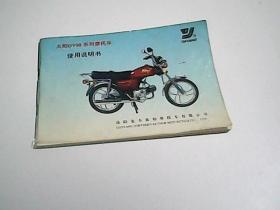 大阳DY90系列摩托车使用说明书