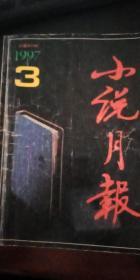 小说月报-----1997.3
