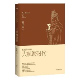 易中天中华史,第二十三卷:大航海时代