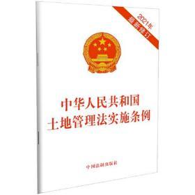 中华人民共和国土地管理法实施条例(2021年最新修订)