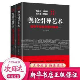 舆论引导艺术:领导干部如何面对媒体(全2册)
