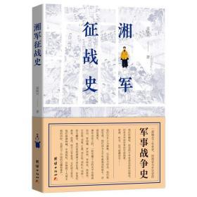 正版 湘军征战史 袁灿兴著 军事史通俗历史读物书籍 一部融合了社会史财政史与外交史的军事战争史 中国近代战争史历史通史书