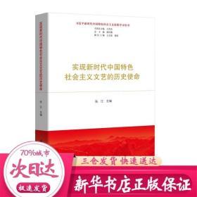 实现新时代中国特色社会主义文艺的历史使命