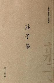 庄子集/中国古典数字工程丛书