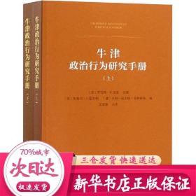 牛津政治行为研究手册(2册)