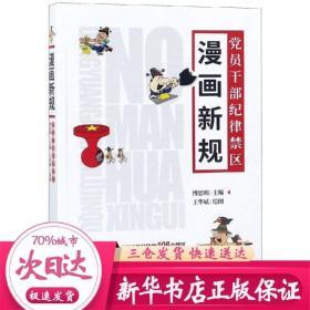 漫画新规:党员干部纪律禁区