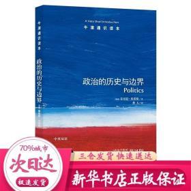 牛津通识读本:政治的历史与边界(新版)/(英国)肯尼思.米诺格