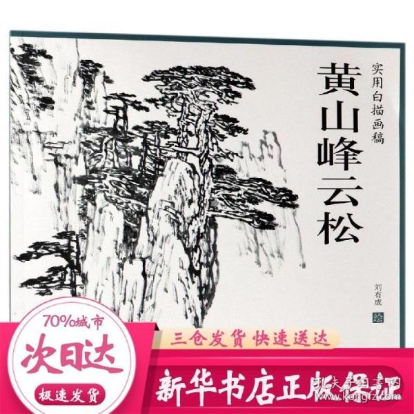 黄山峰云松