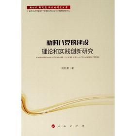 新时代党的建设理论和实践创新研究/新时代.新思想.新战略研究丛书