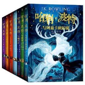 正版库存无插盒---哈利波特全集全套1-7册哈利·波特与死亡圣器与魔法石火焰杯新版纪念版JK罗琳中文版小初中生课外书 人民文学