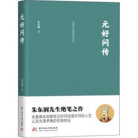 元好问传 朱东润 著 中国名人传记名人名言 综合