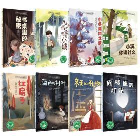 全套8册 魔法象故事森林大作家寄小读者丛书 红房子 阁楼里的灯光 9-12-15周岁小学生课外阅读书籍 三四五六年级儿童文学正版