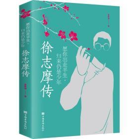 愿你出走半生 归来仍是少年 徐志摩传 姜雯漪 著 中国名人传记名人名言 综合