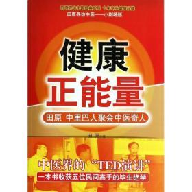 健康正能量 田原 著 家庭医生生活 新华书店正版图书籍 中国医药科技出版社