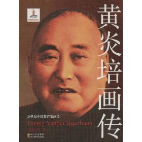 黄炎培画传 谢长法 著作 中国名人传记名人名言 综合