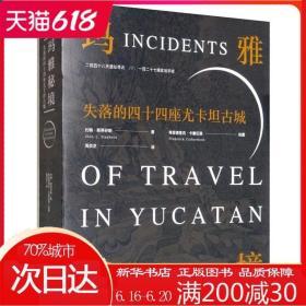 玛雅秘境 失落的四十四座尤卡坦古城