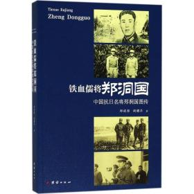铁血儒将郑洞国 郑建邦 胡耀平 著 中国军事 中国军事