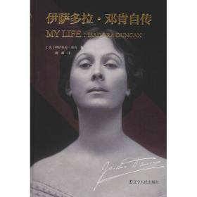 伊萨多拉·邓肯自传 (美)伊萨多拉·邓肯(Isadora Duncan) 著 胡彧 译 外国名人传记名人名言 综合