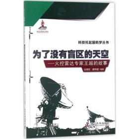 为了没有盲区的天空 吕瑞花 龚梓健 编著 国防科技的领军人物、我国有名火控雷达专家 通讯 电子/通信(新)