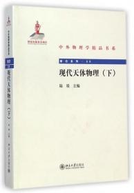 现代天体物理(下)/前沿系列/中外物理学精品书系