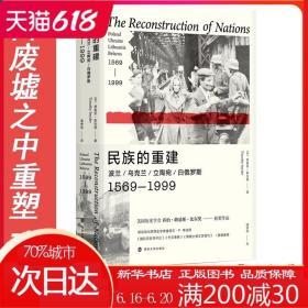民族的重建 波兰/乌克兰/立陶宛/白俄罗斯 1569-1999 (美)蒂莫西·斯奈德(Timothy Snyder) 著 潘梦琦 译 欧洲史社科