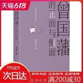 曾国藩的正面与侧面 张宏杰 著 中国通史社科 新华书店正版图书籍 岳麓书社