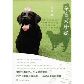 导盲犬珍妮 陈燕 著 著作 导盲犬 陈燕 盲人 钢琴调律师 挑战不可能 中国现当代文学 现代/当代文学