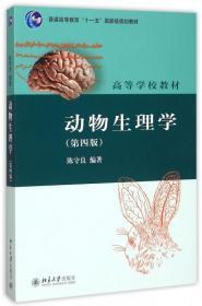 动物生理学(第4版高等学校教材)