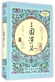 三国演义(无障碍阅读足本典藏)(精)