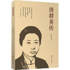 唐群英传 唐存正 著 一代女魂 名垂青史 中国现当代文学 现代/当代文学