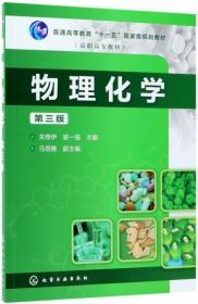物理化学(第3版普通高等教育十一五国家级规划教材)