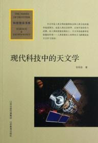 现代科技中的天文学/科技前沿书系