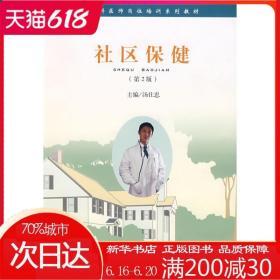 社区保健(第2版) 汤仕忠 著作 家庭医生生活 新华书店正版图书籍 东南大学出版社