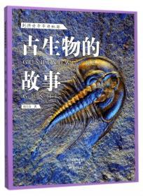 古生物的故事/刘兴诗爷爷讲地球