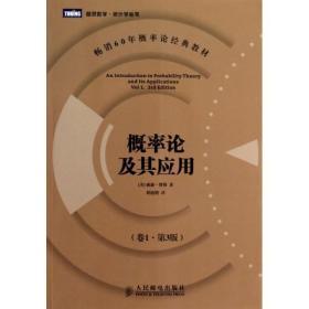 概率论及其应用(卷1第3版)/图灵数学统计学丛书