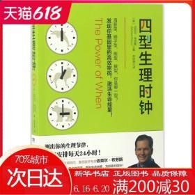 四型生理时钟 [美]迈克尔·布劳斯 著 家庭医生生活 新华书店正版图书籍 湖南文艺出版社