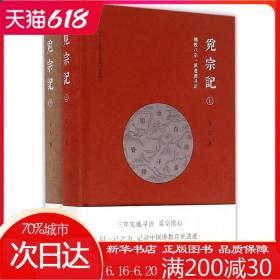 觅宗记 韦力 著 中国通史社科 新华书店正版图书籍 上海文艺出版社