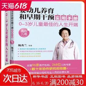 婴幼儿养育和早期教育(2册) 鲍秀兰 等 著 孕产/育儿生活 新华书店正版图书籍 中国妇女出版社