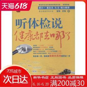 听体检说 曾强 著作 家庭医生生活 新华书店正版图书籍 人民卫生出版社