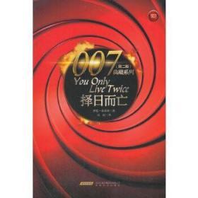 择日而亡-007典藏系列(第2辑)