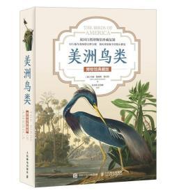 美洲鸟类(博物馆典藏版)(精)