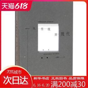 从传统到现代 金耀基 著 中国通史社科 新华书店正版图书籍 法律出版社