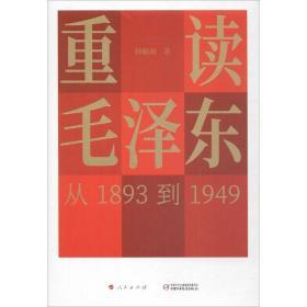 重读毛泽东 从1893到1949