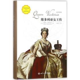 维多利亚女王传 (全景插图版)
