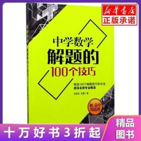 中学数学解题的100个技巧(初高中均适用)