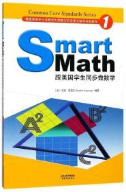 跟美国学生同步做数学(1)(英文版)