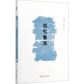 回忆鲁迅 郁达夫 萧红 著 杂文 中国古代随笔